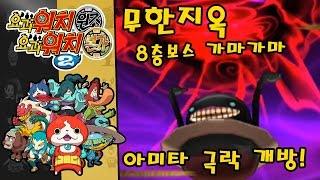 요괴워치2 원조 본가 신정보 & 공략 - 무한지옥 8층 보스 가마가마 / 아미타극락 개방! [부스팅TV] (3DS / Yo-kai Watch 2)