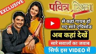 Pavitra Rishta Episode Removed | Reason | Where To Watch | Pavitra Rishta Episode | Sushant Singh