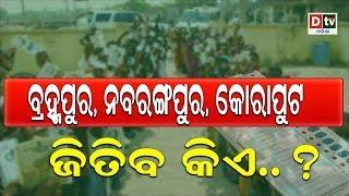 ବ୍ରହ୍ମପୁର, ନବରଙ୍ଗପୁର, କୋରାପୁଟ ଜିତିବ କିଏ   Odisha Lok Sabha Election 2019 Live Updates #dtvodia