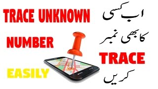 How To Trace UnKnown Number Easily | Track Phone Numbers In Urdu / Hindi