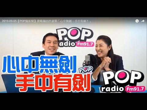 2019-09-05【POP撞新聞】黃暐瀚訪許淑華「心中無劍、手中有劍!」