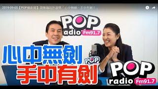 Baixar 2019-09-05【POP撞新聞】黃暐瀚訪許淑華「心中無劍、手中有劍!」