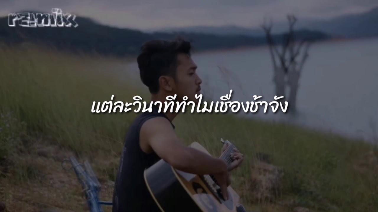 หนาว (lyrics) by remix