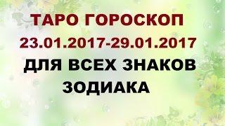 ГОРОСКОП 23.01.2017 - 29.01. 2017 г. Для всех знаков Зодиака. Онлайн Таро гадание.