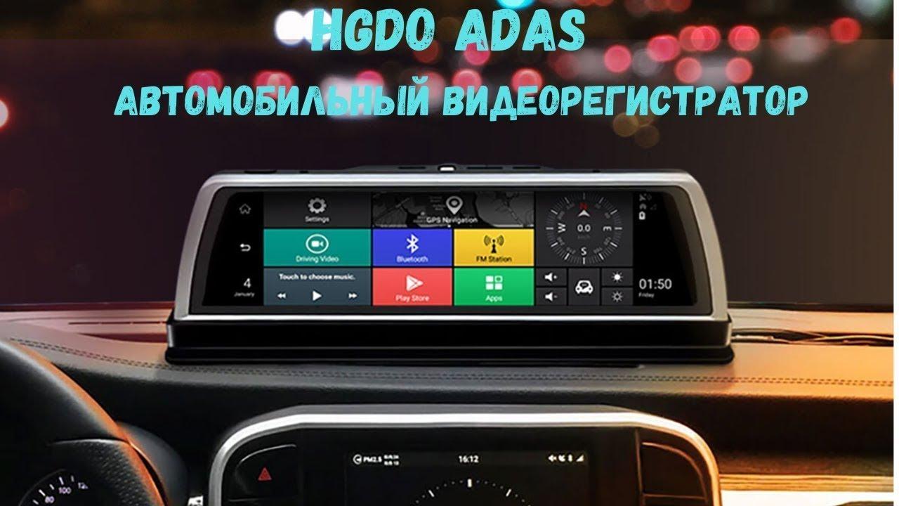 Видеорегистратор HGDO ADAS. Автомобильный видеорегистратор с 4 камерами - отзывы, обзор, купить
