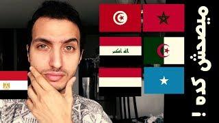 مشكلة المصريين مع اللهجات العربية .. صباح الضحك 😂😂