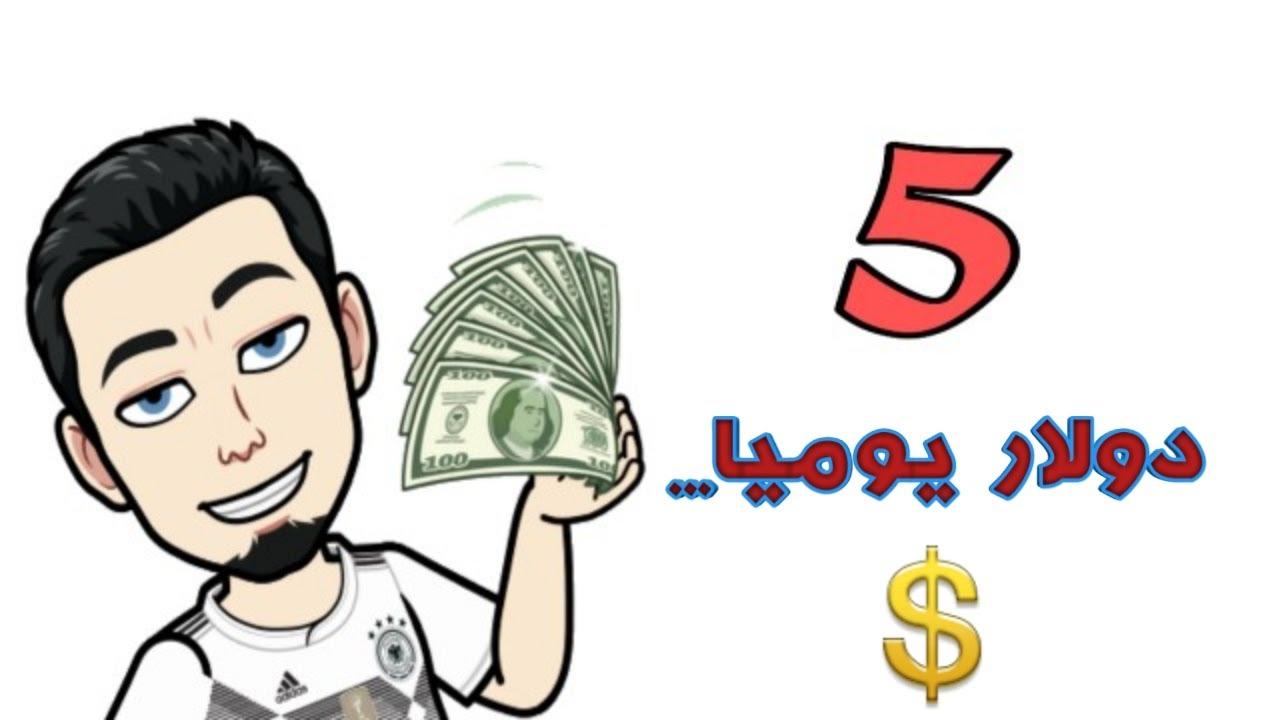 اربح اكثر من 5$دولار يوميا😍تطبيق Daily Statusلربح المال 😎جوجل بلاي _باييال