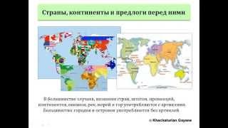 Уроки французского #54: Страны, континенты и предлоги перед ними