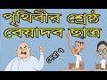 RootBux.com - Biadob | teacher vs student part-20 | Bangla funny jokes 2018 | kappa cartoon