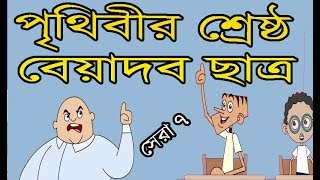 Biadob | teacher vs student part-20 | Bangla funny jokes 2018 | kappa cartoon