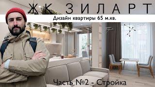 Дизайн квартиры 65 м.кв. в ЖК ЗИЛАРТ - Часть 2 стройка