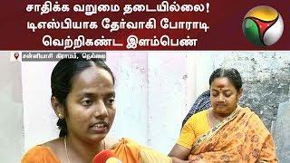சாதிக்க வறுமை தடையில்லை! டிஎஸ்பியாக தேர்வாகி போராடி வெற்றிகண்ட இளம்பெண் | #DSP #Police