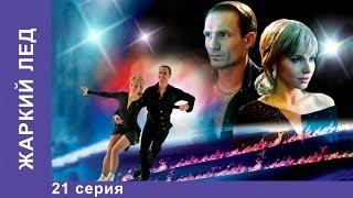Жаркий Лед. Сериал. 21 Серия. StarMedia. Мелодрама