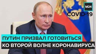 Путин призвал готовиться ко второй волне коронавируса - Москва 24