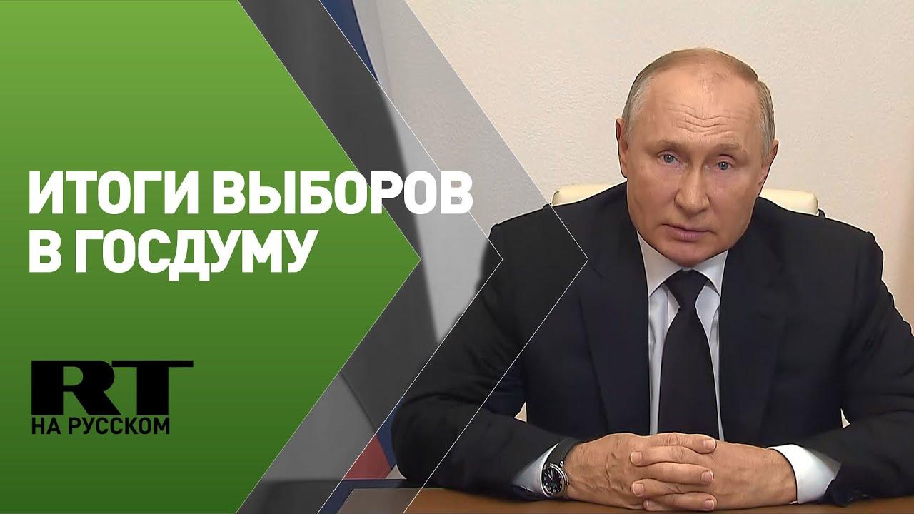 Владимир Путин провёл встречу с главой ЦИК Эллой Памфиловой