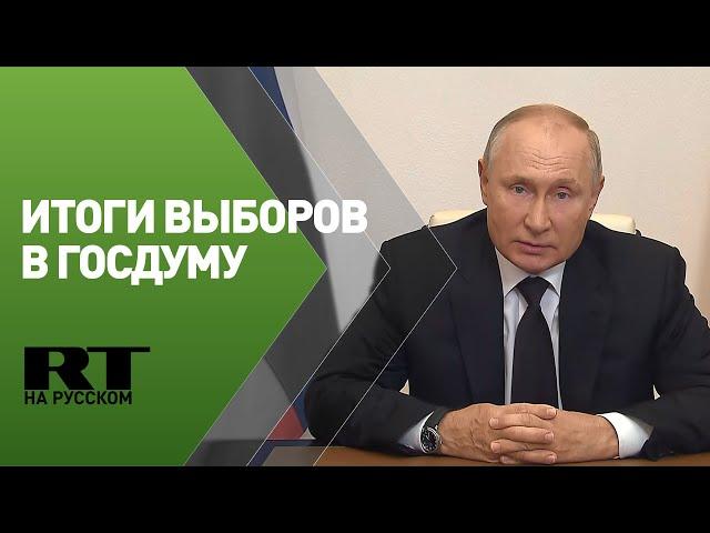 Встреча Путина и Памфиловой — LIVE