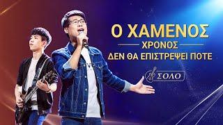 Greek praise and worship | Ο χαμένος χρόνος δεν θα επιστρέψει ποτέ