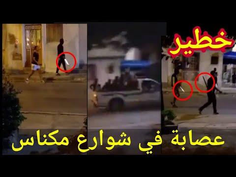 عصابة مدججة بالسيوف ترعب ساكنة حي برج مولاي عمر مدينة مكناس والامن الوطني يدخل على الخط مباشرة