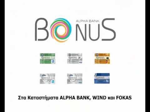 Alpha Bank Bonus