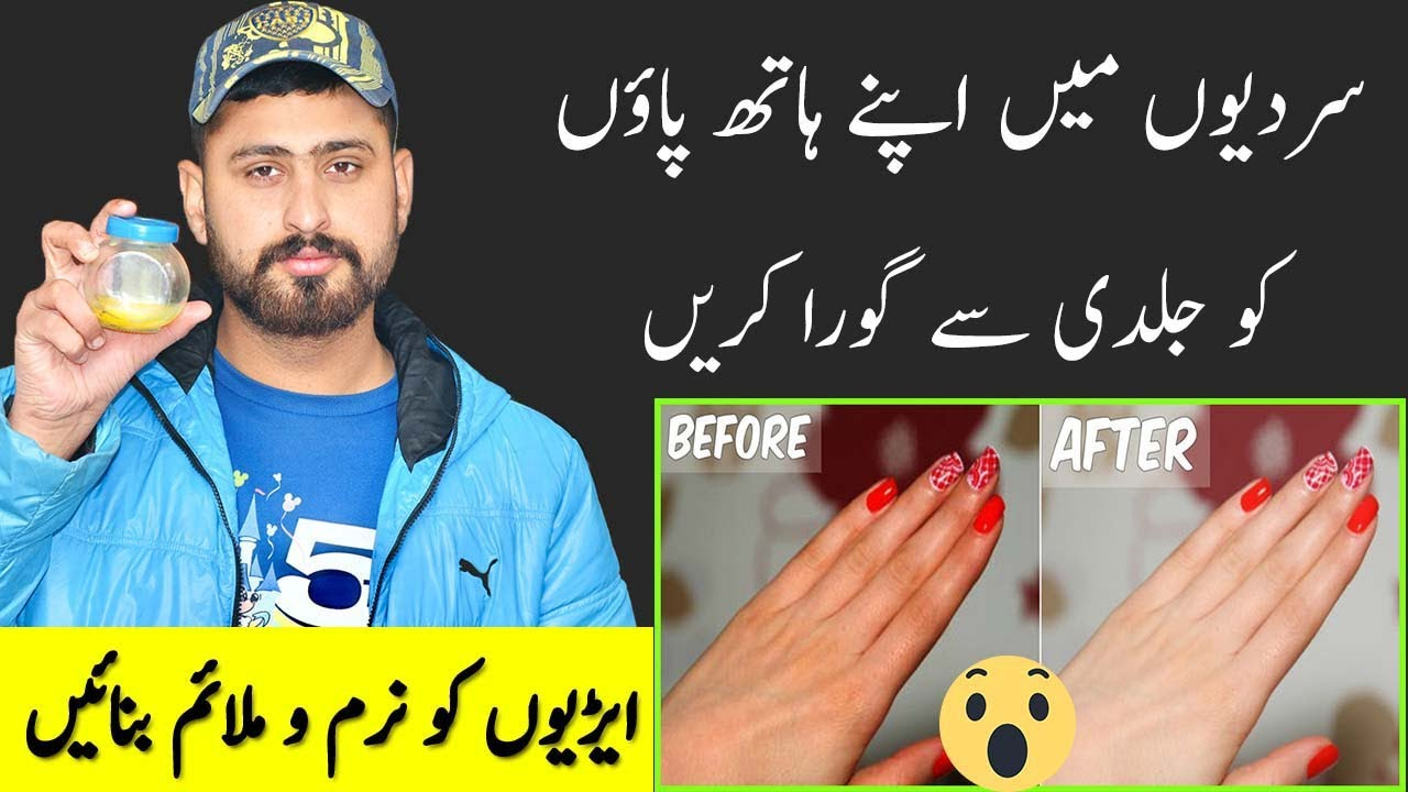 ✔️Hand Feet Whitening In Winter With Shocking Result | Apply Daily On Hand For Get Soft Hand Feet