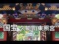 歴Girlが行く![久能山東照宮 - 徳川家康ゆかりの地] Kunozan Toshogu Shrine