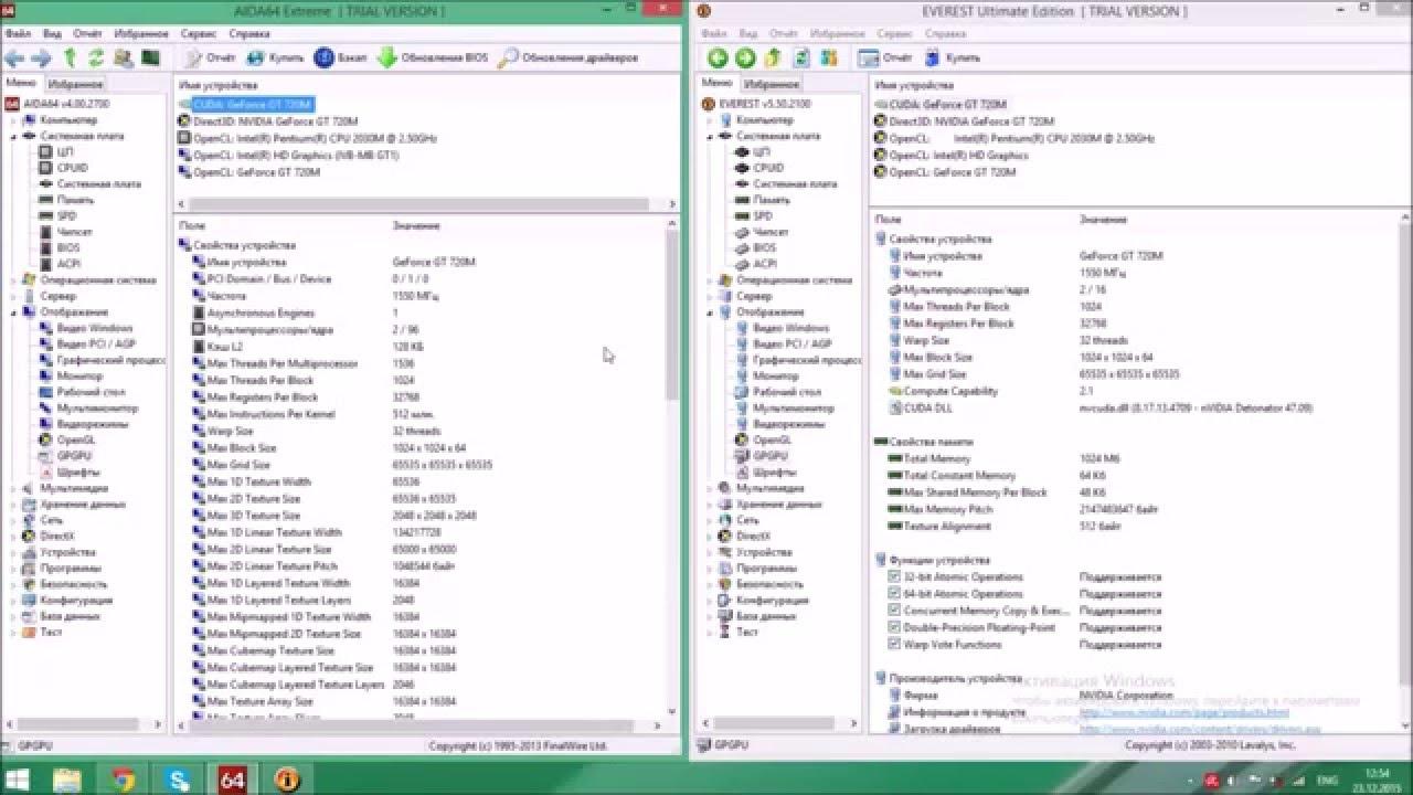 Проверка характеристики видеокарты, ОЗУ и ЦП  очень просто AIDA64/Everest