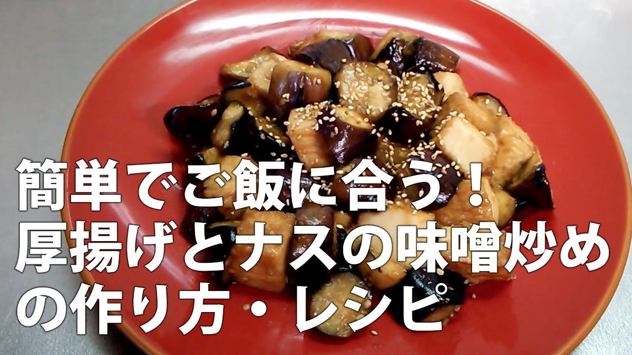 簡単でご飯に合う!お弁当にも♪厚揚げとナスの味噌炒めの作り方・レシピ