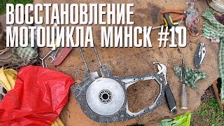 REPAIR CRANKSHAFT AND MOTOR ASSEMBLY - PART 1 | RESTORATION OF MOTORCYCLE MINSK # 10