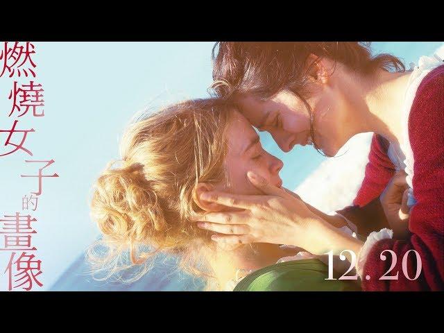 12.20《燃燒女子的畫像》榮獲坎城影展三大獎 歐洲電影獎三大提名
