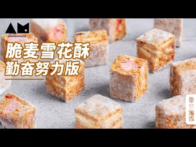 用麦芽糖制作雪花酥,酥脆适中,甜咸平衡how to make snowflake crisp with maltose and granola丨曼食慢语