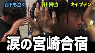 宮崎野球合宿で裏切り…全員が泣く事態に。