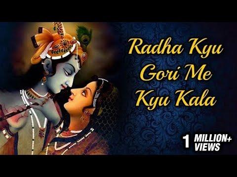 Radha Kyu Gori Main Kyon Kala | Popular Krishna Bhajan | Janmashtami Special