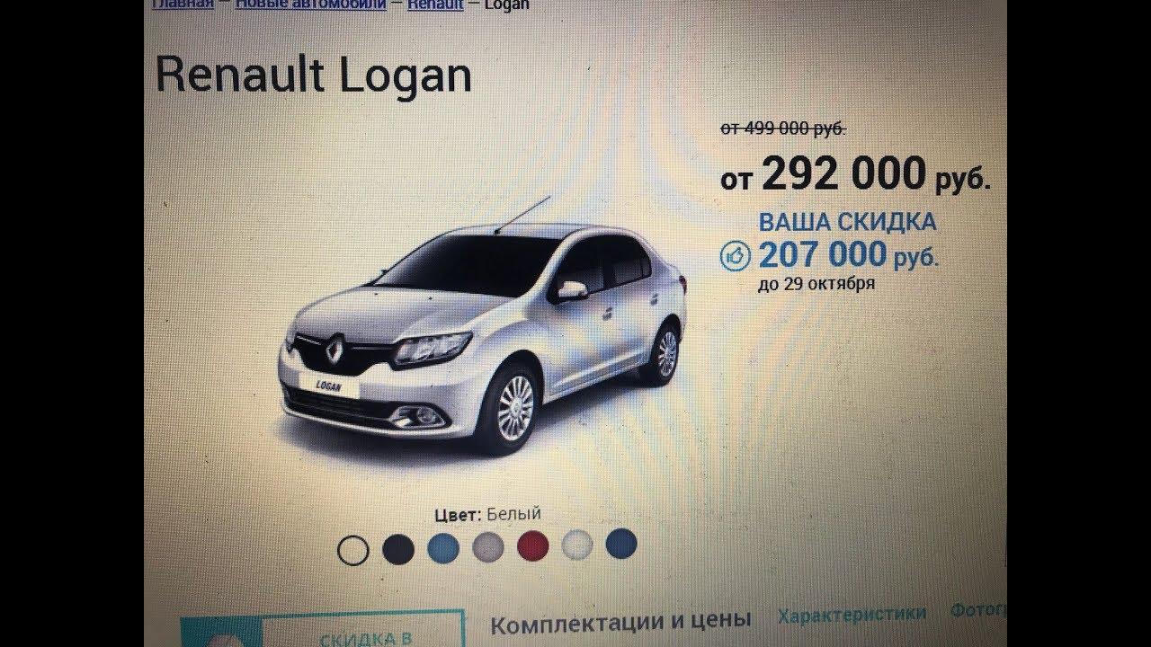 скидка при покупке машины в кредит срочные онлайн займы на карту без проверок