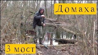 3 Протока 3 Мост 3 Января 21 года г Запорожье 6 на улице и у нас Праздник Рыбалка
