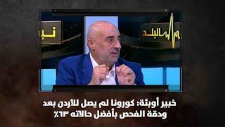 خبير أوبئة: كورونا لم يصل للأردن بعد ودقة الفحص بأفضل حالاته 63% - نبض البلد