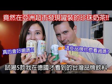 在亞洲超市發現罐裝珍珠奶茶!試喝5款我在德國才看過的台灣品牌飲料?!|taiwanese-canned-drink-in-germany