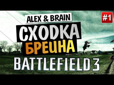 Запись Ивента в Battlefield 3 - Алекс и Брейн #1