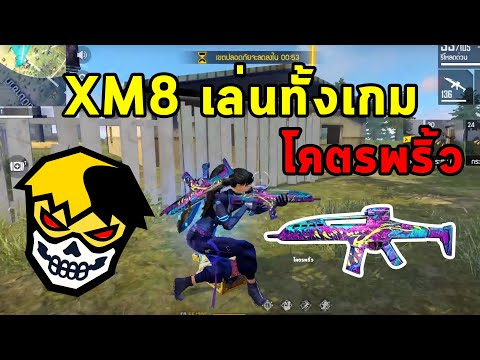 FREEFIRE XM8 เล่นทั้งเกม จะรอดไหม