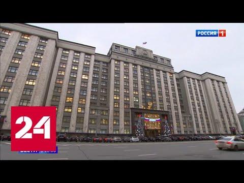 Госдума объявила войну намеренной фальсификации истории - Россия 24
