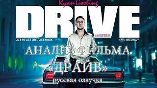 """Анализ фильма """"Драйв"""" (Chris Stuckmann RUS)"""