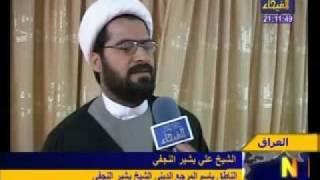 الشيخ علي بشير النجيفي