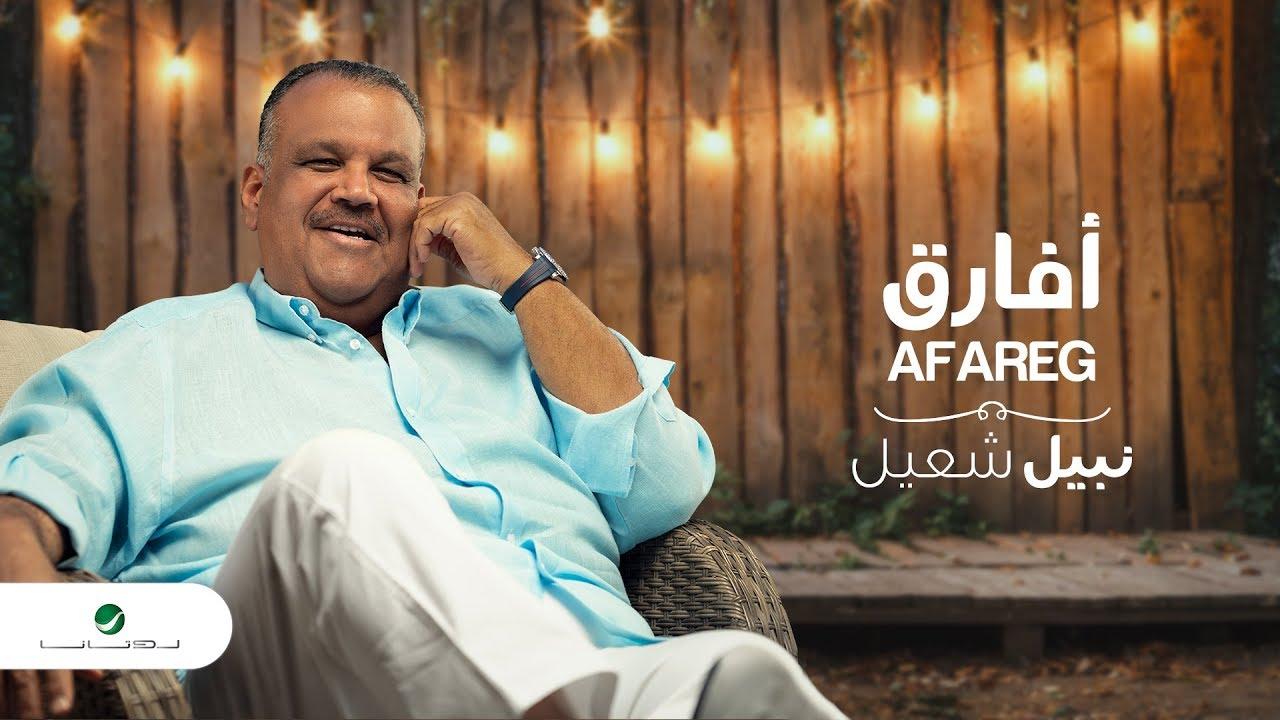Nabeel Shuail ... Afareg - Lyrics Video | نبيل شعيل ... أفارق - بالكلمات