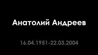 Анатолий Андреев - Сардааналыын корсуhуу