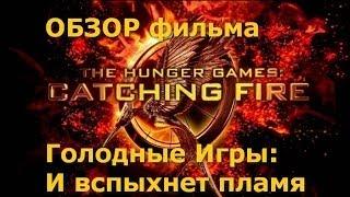 ОБЗОР фильма Голодные Игры и Вспыхнет пламя