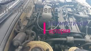 Hyundai Accent. ремонт ч.1