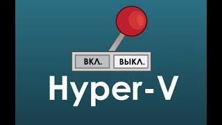как выключить виртуализацию Hyper-V в Windows 10
