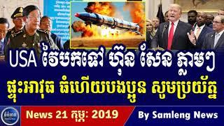 Khmer News, Cambodia Hot News, Cambodia Today News 2019, Khmer News Today, RFA Khmer News 2019