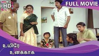 Uyire Unakkaga Full Movie HD   Mohan   Nadhiya   Senthil   Chinni Jayanth   Sujatha