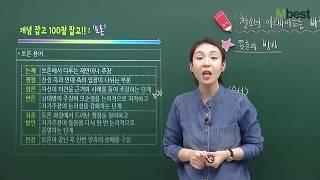 중등 국어중학교 국어 가혜연 선생님의 토론 용어 중학생…
