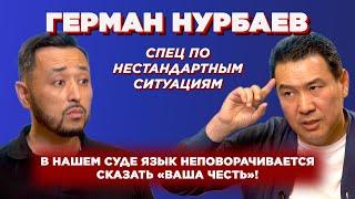 Герман Нурбаев: о судебной системе, Бауыржане Момышулы и неизданных стихах Абая